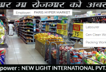 hyper market job in qatar