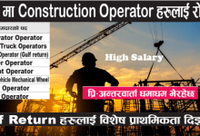 Photo of Employment Opportunity for Construction Operator in UAE