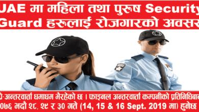 male female security guard