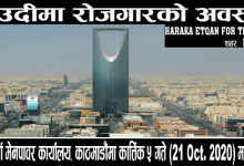 Photo of Vacancy form Haraka Etqan For Trade Co, Saudi Arabia