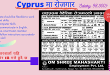 job from Cyprus