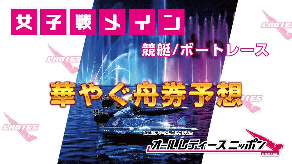 【下関競艇予想】ヴィーナスシリーズ第5戦 日本スポーツエージェントカップ(4日目)舟券予想!