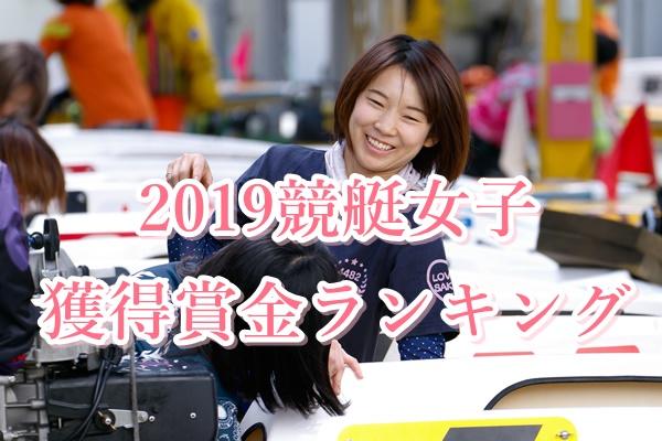 2019競艇女子獲得賞金ランキング