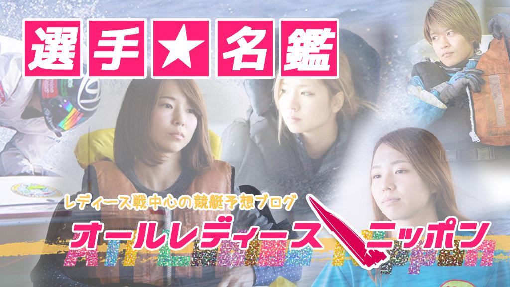 競艇女子ボートレーサー名鑑2020・近畿地区(福井、滋賀、大阪、兵庫)