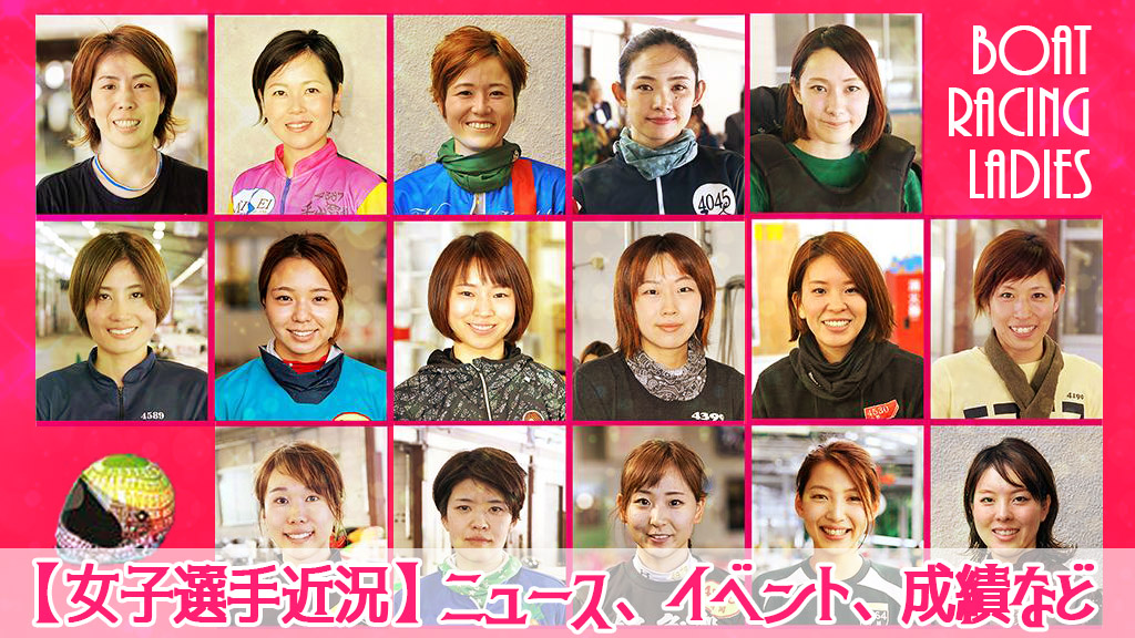 【競艇女子選手近況】ニュース、イベント、成績など<2020.02.08>