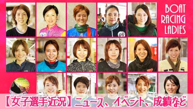 【競艇女子選手近況】ニュース、イベント、成績など<2020.01.11>