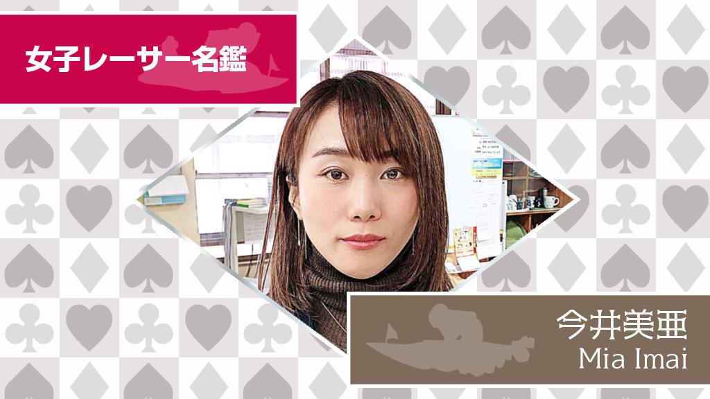 ボートレース女子選手名鑑【今井美亜】