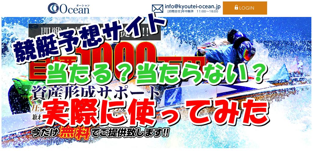 競艇予想サイト「オーシャン(OCEAN)」は当たる?当たらない?実際に使ってみた