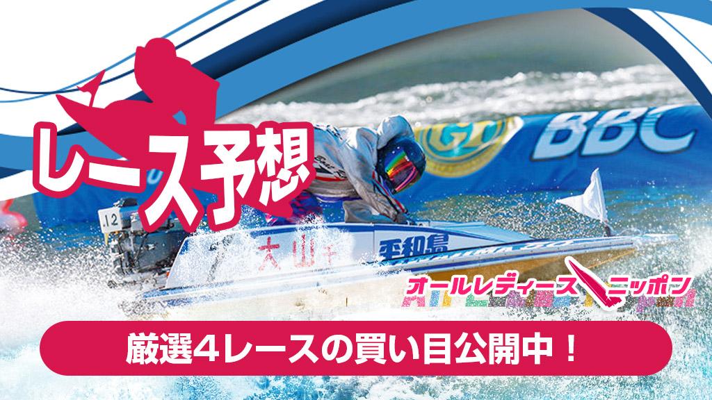 【尼崎・競艇予想】G3オールレディース競走 尼崎ピンクルカップ(5日目)舟券予想
