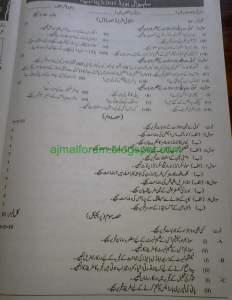 Sahiwal  Board Chemitry 10th Subj
