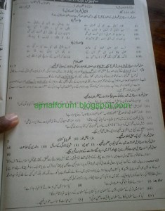 Urdu-2 Sahiwal