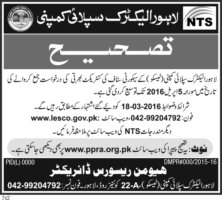 Lahore Electric Supply Company Limited LESCO Security Guard Jobs NTS