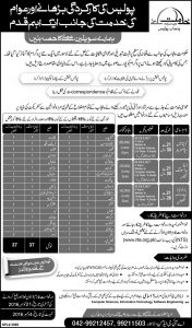 punjab-police-new-jobs