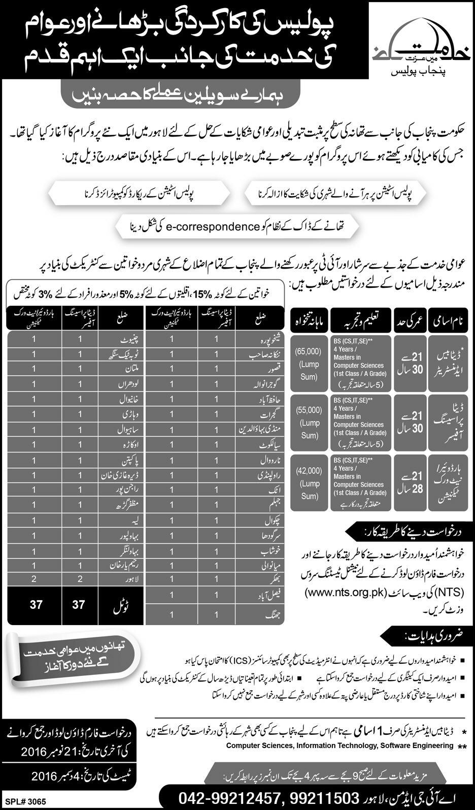 punjab police new jobs - Hardware Technician Jobs