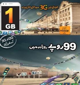 ufone-3g-mega