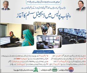 punjab police new system