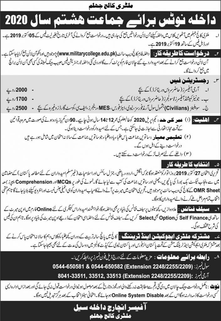 Military College Jehlum 8th Class Online Admission Registration 2020
