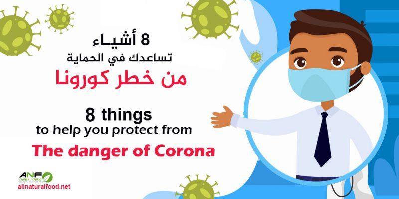 ثمانية أشياء تساعدك في الحماية من خطر كورونا