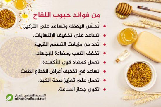 فوائد حبوب اللقاح (لقاح النحل)
