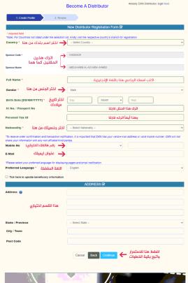 صفحة التسجيل في شركة dxn