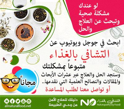 التشافي بالغذاء - مادة إعلانية