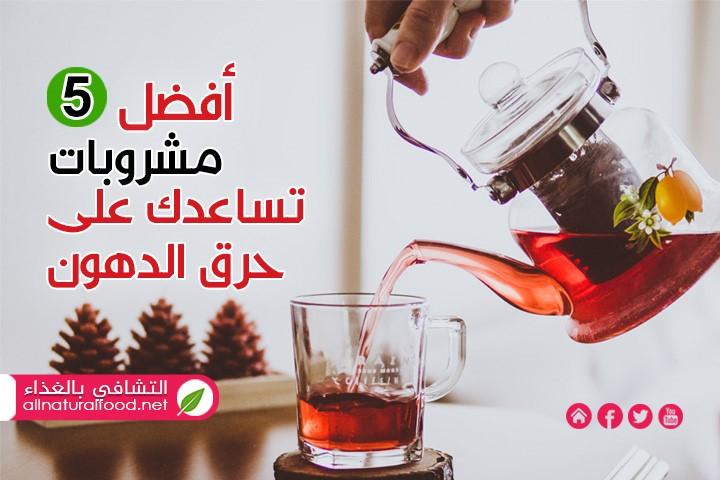 أفضل 5 مشروبات طبيعية للتخسيس وحرق الدهون