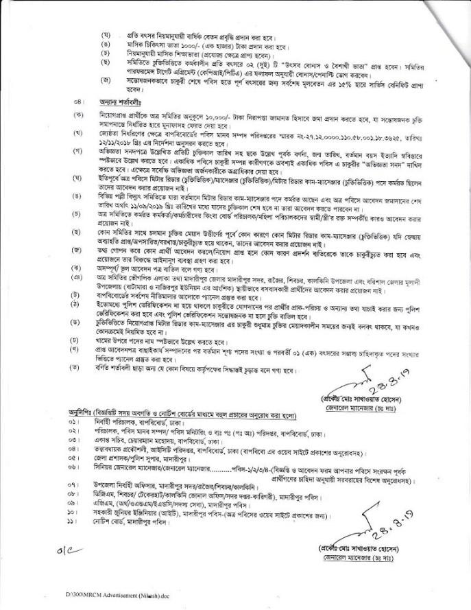 Madaripur Palli Bidyut Samity  2019