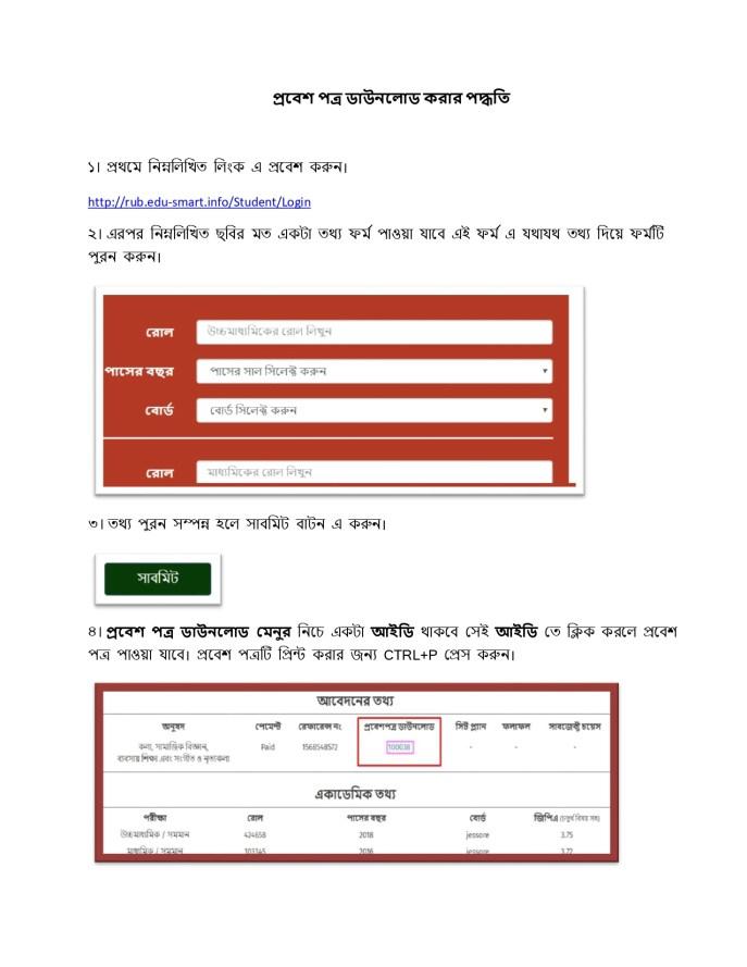 download rabindra university admit card