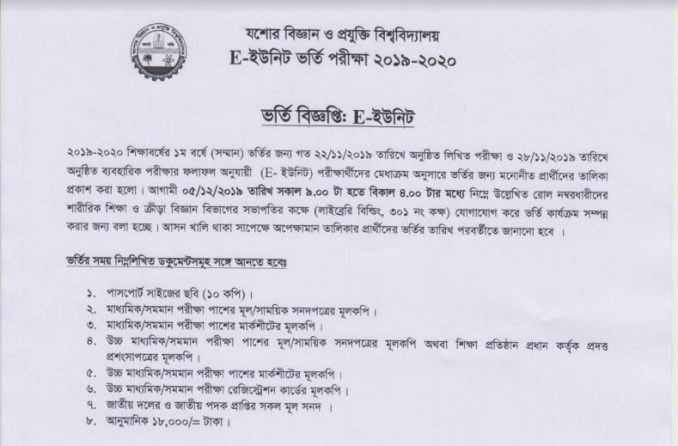 just e unit subject choice result 2019-20