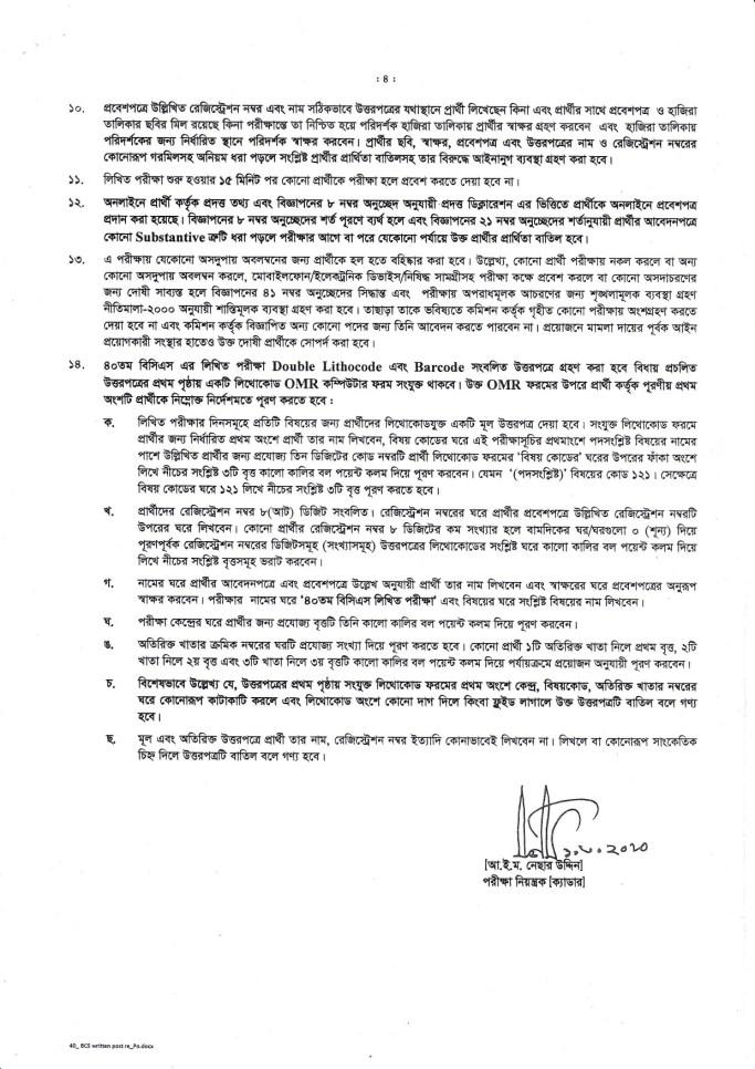 40th BCS Exam Routine PDF