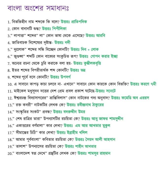 Jubo Unnoyon Odhidoptor (Bangla) Question Solution 2019