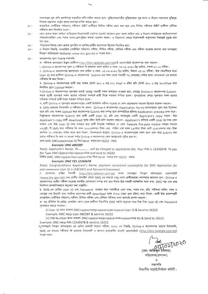 DNC New Job Circular 2020  Madok Drobbo Odhidoptor Job Circular 2020