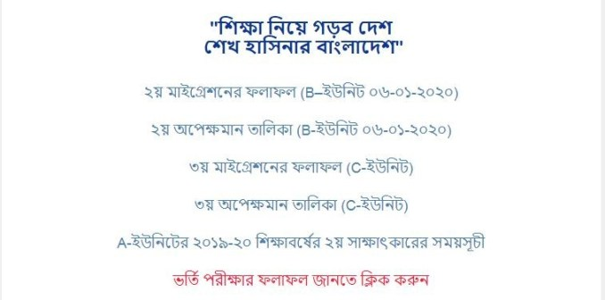 comilla university waiting list