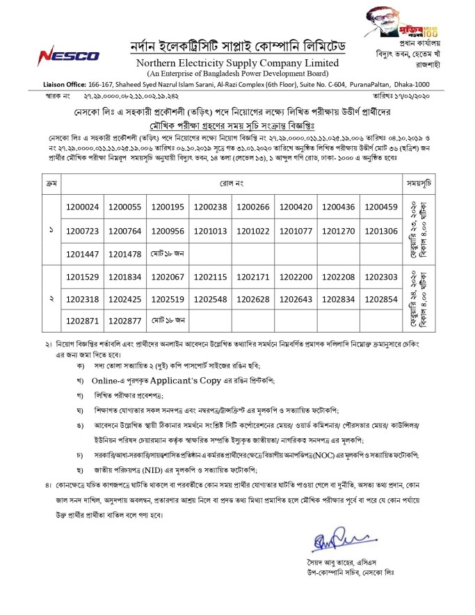 NESCO Assistant Engineer (Electrical) Result 2020