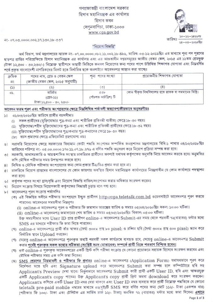 CGA Auditor Job Circular 2020 (1)