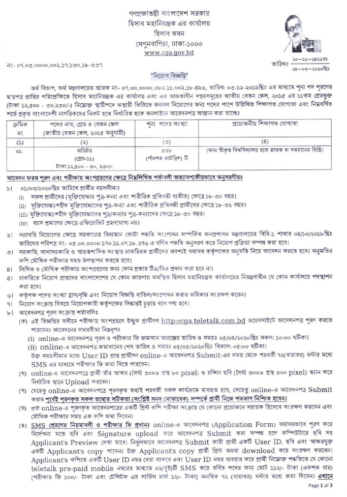 CGA Auditor Job Circular 2020 (1)