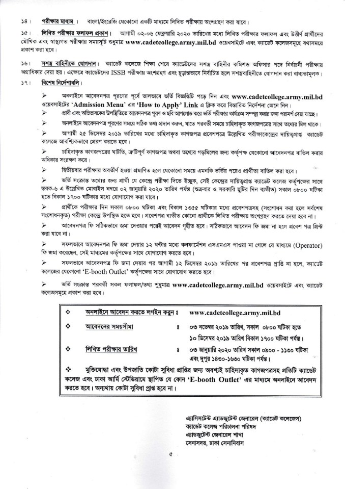 Cadet College Admission Result 2020 - cadetcollege.army.mil.bd result 2020 PDF Download