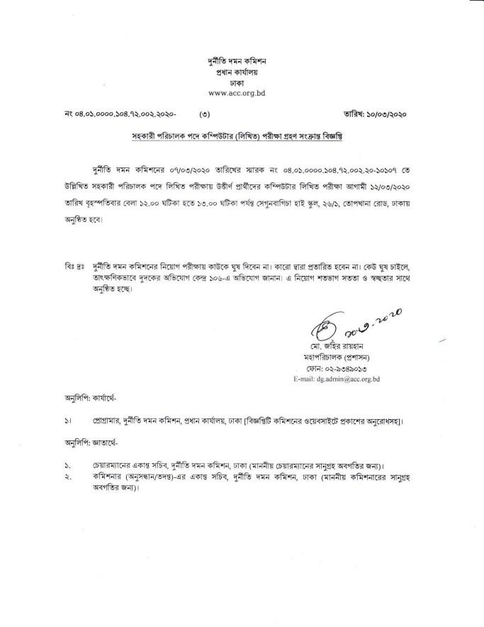ACC Dudok AD Computer (Theoretical) Written Exam Seat Plan 2020 PDF