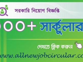 govt job circular 2020