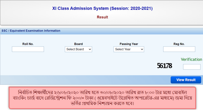 xi class admission result 2020