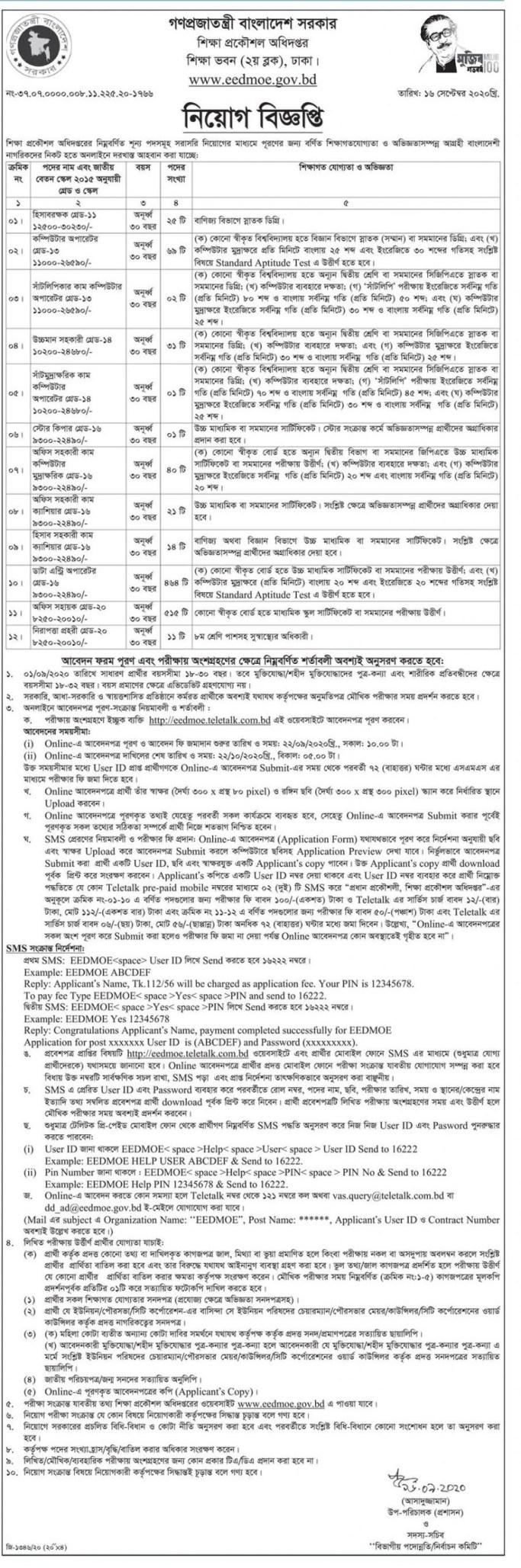 www.eedmoe.teletalk.com.bd online apply