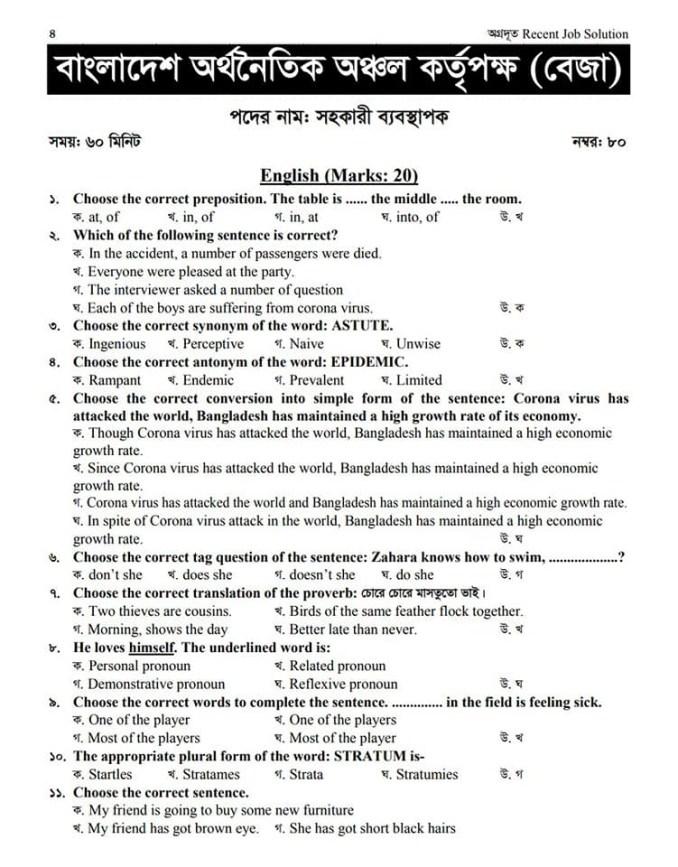 BEZA Question Solution (3)