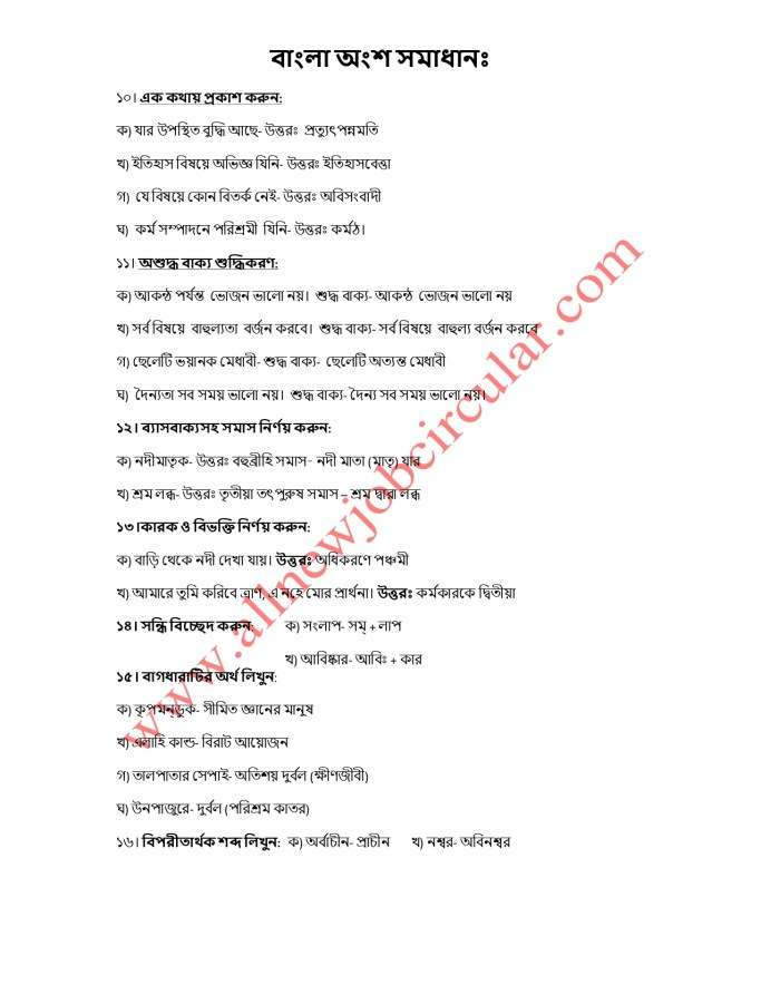 CGA Bangla Question Answer 2020