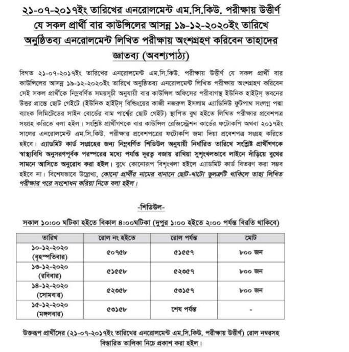 bangladesh bar council exam notice