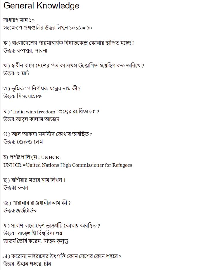 cga exam question solution 25 september 2020 gk