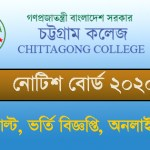 chittagong college admission 2020