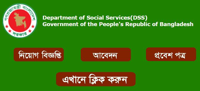dss teletalk com bd application form