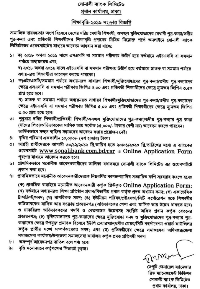 sonali bank scholarship circular 2020