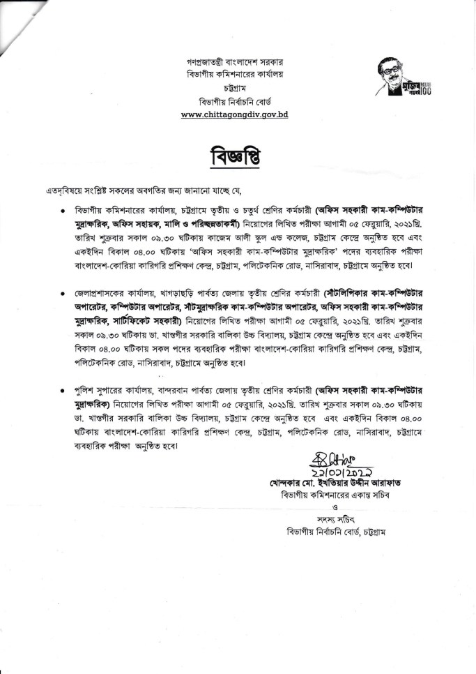 www.chittagongdiv.gov.bd result 2021 Chattogram Division