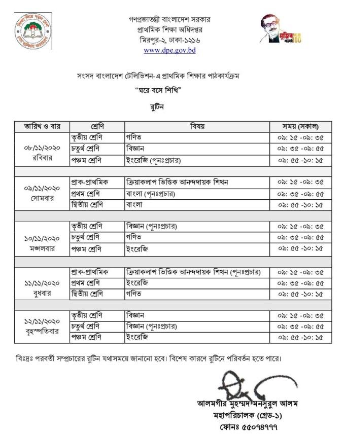 Sangsad TV Routine Online Live Class 1-5